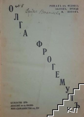 Олга Фрогемутъ