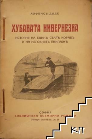Хубавата нивернезка: История на единъ старъ корабъ и на неговиятъ екипажъ