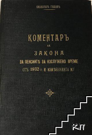 Коментаръ на закона за пенсиите за изслужено време отъ 1932 г. и измененията му