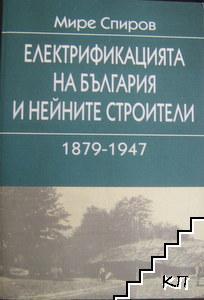 Електрификацията на България и нейните строители 1879-1947