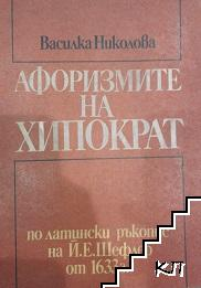 Афоризмите на Хипократ