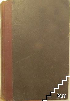 Енциклопедически речникъ. Частъ 2: Л-П