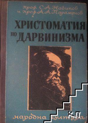 Христоматия по Дарвинизма