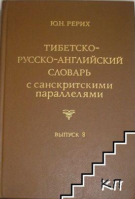 Тибетско-русско-английский словарь. Вып. 8