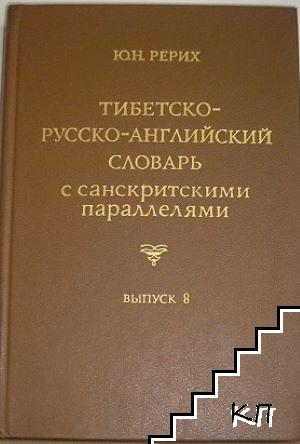 Тибетско-русско-английский словарь. Вып. 9