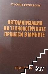 Автоматизация на технологичните процеси в мините