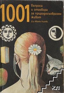 1001 въпроса и отговора за природосъобразен живот