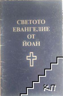 Светото евангелие от Йоан