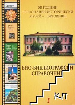 50 години Регионален исторически музей - Търговище