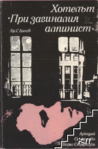 """Хотелът """"При загиналия алпинист"""""""