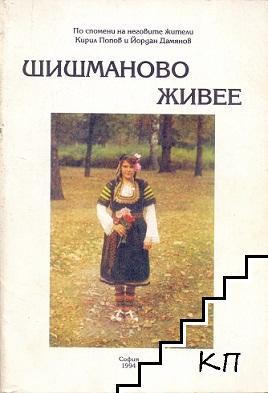Шишманово живее