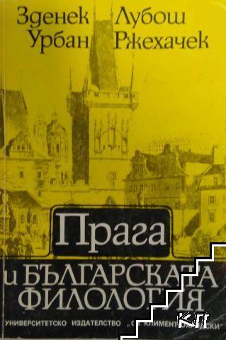 Прага и българската филология