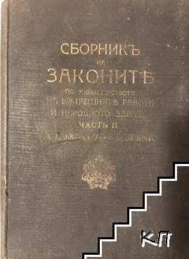 Сборникъ на законите по министерството на вътрешните работи и народното здраве. Част 2: За администрацията и полицията
