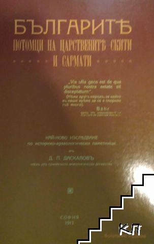 Българите - потомци на царствените скити и сармати / Скити и сармати
