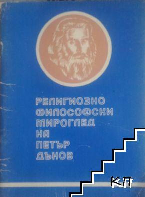 Религиозно-философски мироглед на Петър Дънов