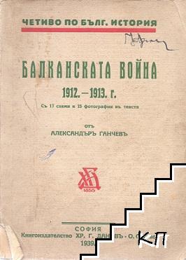 Балканската война 1912-1913 г.