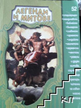 Легенди и митове