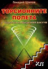 Торсионните полета в теорията на физичния вакуум