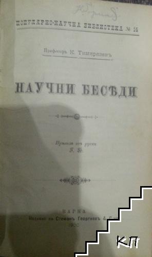 Научни беседи / Искуството отъ социалистическа гледна точка / Белински / На другия денъ следъ социалната революция / По пътя на свободата