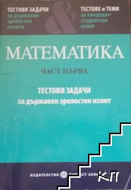 Математика. Част 1: Тестови задачи за държавен зрелостен изпит