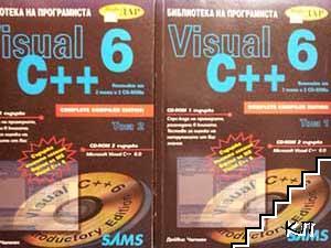 Visual 6 C++. Том 1-2 + CD