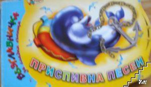 Приспивна песен / Възглавничка за сладки сънища