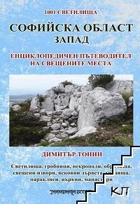 Софийска област Запад