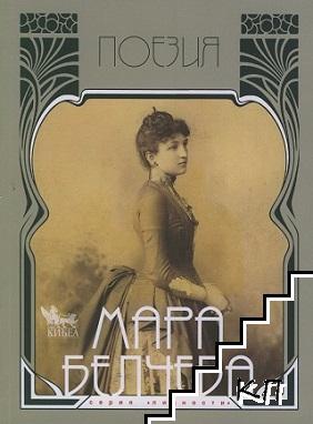 Мара Белчева. Том 1: Поезия