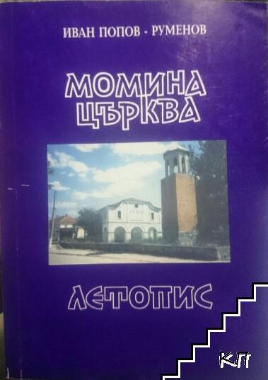 Момина църква