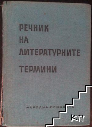 Речник на литературните термини