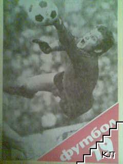 Футбол '79
