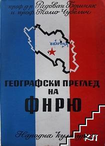 Географски преглед на ФНРЮ