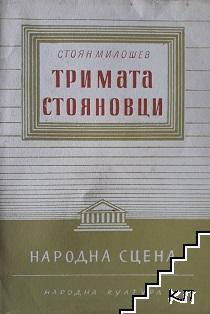 Тримата Стояновци
