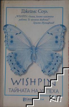 Wishpin: Тайната на успеха