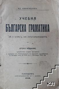 Учебна българска граматика за 2. класъ на прогимназиите