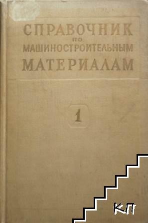 Справочник по машиностроительным материалам в четырех томах. Том 1
