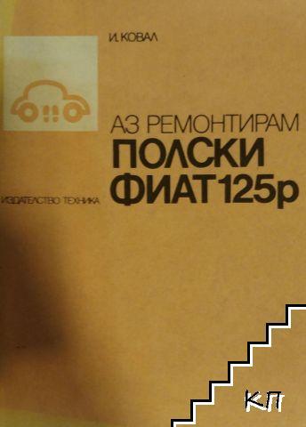 Аз ремонтирам полски фиат 125 p