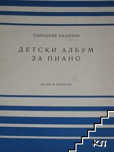 Детски албум за пиано