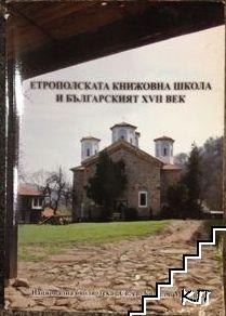 Етрополската книжовна школа и българският XVII век