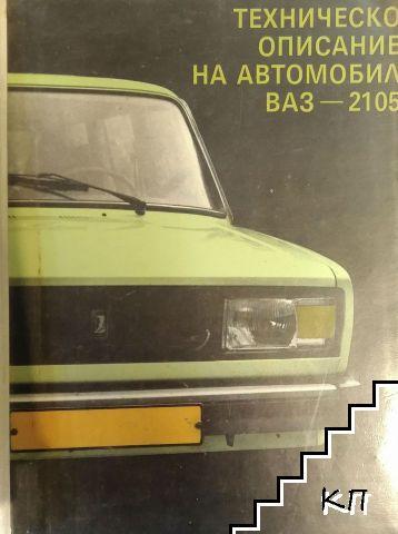 Техническо описание на автомобил ВАЗ-2105