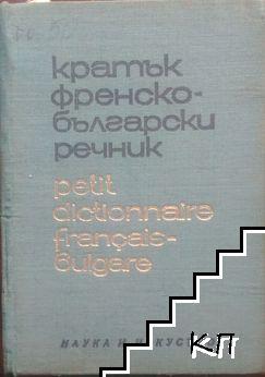 Кратък френско-български / Petit dictionnaire Français-Bulgare