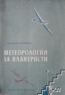 Метеорология с планеристи