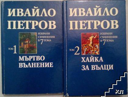 Избрани съчинения в седем тома. Том 1-2