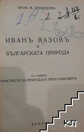 Иванъ Вазовъ и българската природа