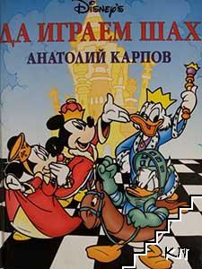 Да играем шах