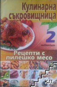 Кулинарна съкровищница. Книга 2: Рецепти с пилешко месо