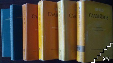 Съчинения. Пълно събрание в десет тома. Том 1-6