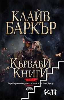 Кървави книги. Том 5
