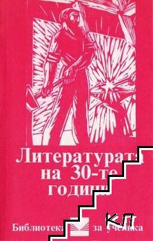 Литературата на 30-те години