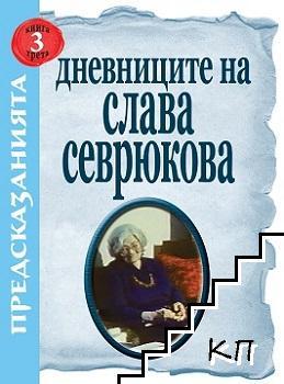 Дневниците на Слава Севрюкова. Книга 3